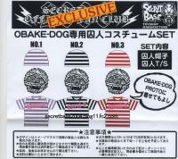 オバケ犬フィギュア画像