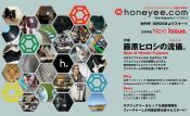 藤原ヒロシ ハニカムコム honeyee.com 画像
