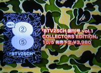 8TV25CH Vol2 まもなく発売