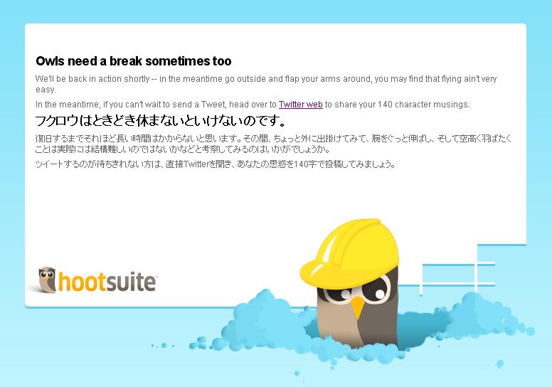 hootsuitebreak.jpg