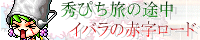 秀ぴち旅の途中(≧ω≦)b ~イバラの赤字ロード~