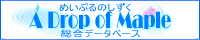 メイプルの雫~総合攻略サイト~