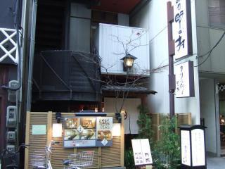 味司 野村1