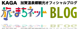 KAGA旅・まちネットブログ |  北陸・加賀温泉郷の観光・旅行情報