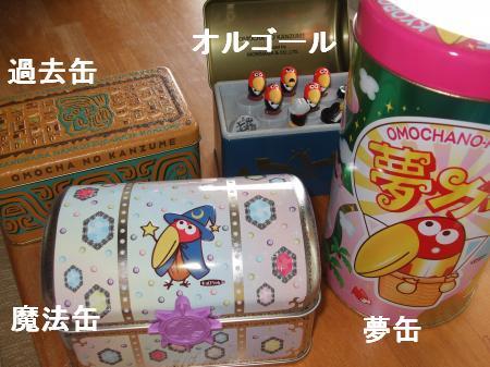 すべての講義 お買い物 おもちゃ : うみべのいえ : おもちゃの缶詰 ...