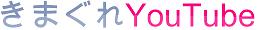 ショートムービー1本無料配信 タカアンドトシのトシ ほっしゃん。 リットン調査団水野